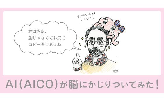 「青汁に言い訳するな」~AICOのコピーライター修業