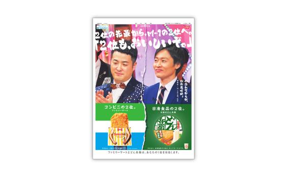 「2位が参集」どん兵衛、ファミマ、朝日新聞が M-1グランプリ2位にエール