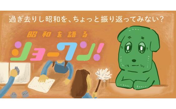 【マンガ】昭和のお掃除