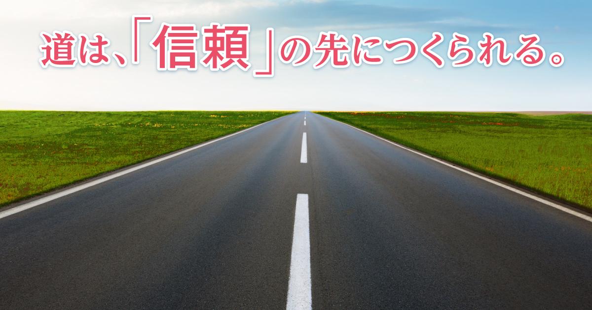 道は、「信頼」の先につくられる。