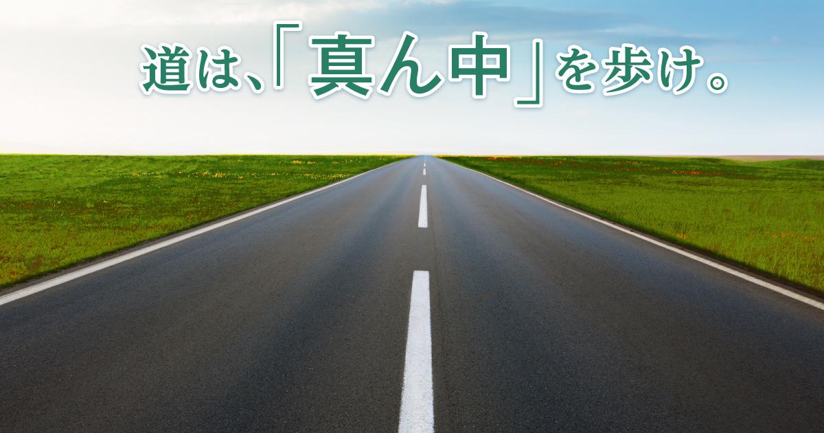 道は、「真ん中」を歩け。