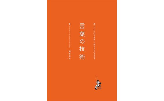 書く技術というより、考える技術に限りなく近い   ~磯島拓矢『言葉の技術』刊行