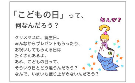 <電通報における箸休め的な連載開始>  4コマアイデア「ちょっといいカモ」  #001「こどもの日って…?」