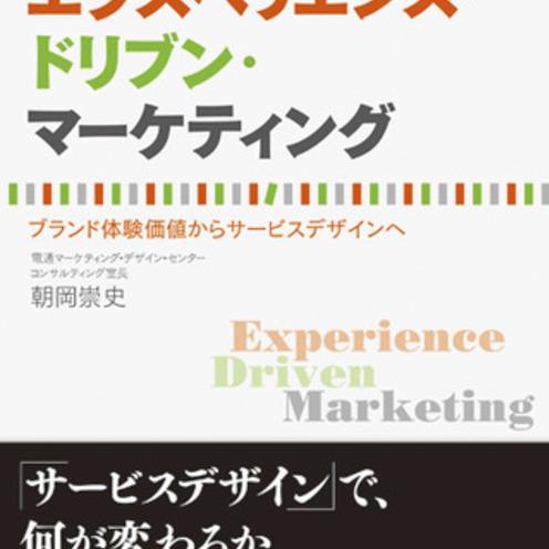 顧客のブランド体験にフォーカスした新戦略 『エクスペリエンス・ドリブン・マーケティング―ブランド体験価値からサービスデザインへ』~朝岡崇史