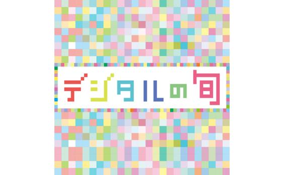 アドテクノロジーがつくる「広告の未来」②   ~マイクロアド未来広告研究所所長、中川斉氏