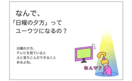 電通報における箸休め的な連載第2弾  4コマアイデア「ちょっといいカモ」  #002「日曜の夕方って…?」