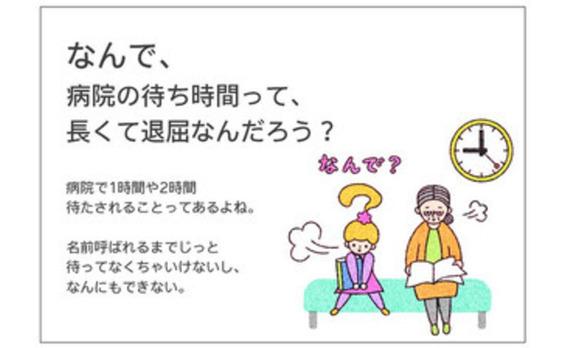 電通報における箸休め的な連載第3弾  4コマアイデア「ちょっといいカモ」  #003「病院の待ち時間って…?」
