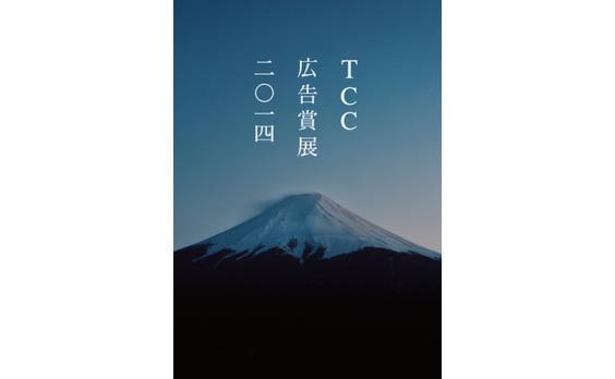 アド・ミュージアム東京で「TCC広告賞展2014」開催