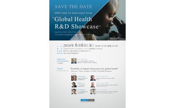 感染症撲滅を目指して   GHIT Fundが設立一周年