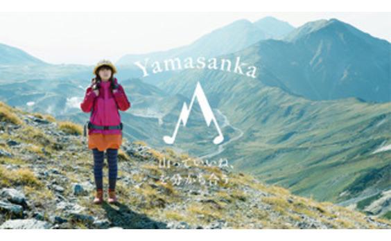 電通テックが登山者向け土産グッズ開発でライセンスビジネスを展開