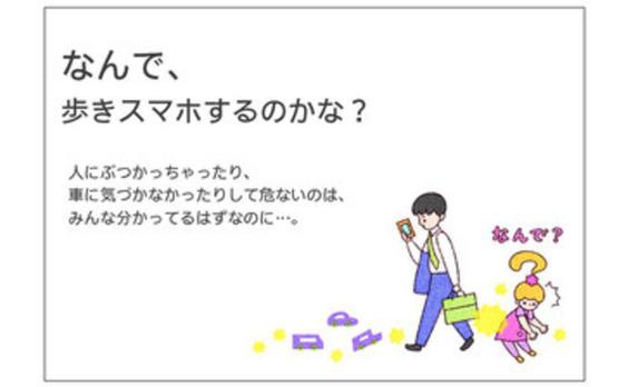 電通報における箸休め的な連載第4弾  4コマアイデア「ちょっといいカモ」  #004「歩きスマホって…?」