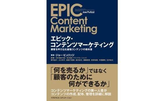 『エピック・コンテンツマーケティング~顧客を呼び込む最強コンテンツの教科書』発売