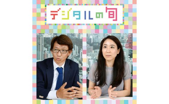 デジタルアーカイブが紡ぐ、  一人一人の「震災の記憶」  ~グーグル馬場康次氏、秋山有子氏