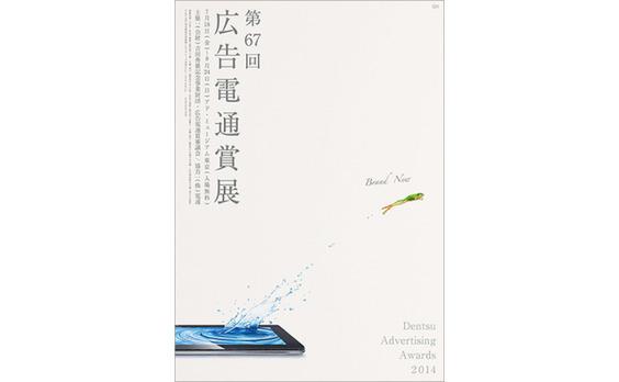 アド・ミュージアム東京で第67回「 広告電通賞展」開催