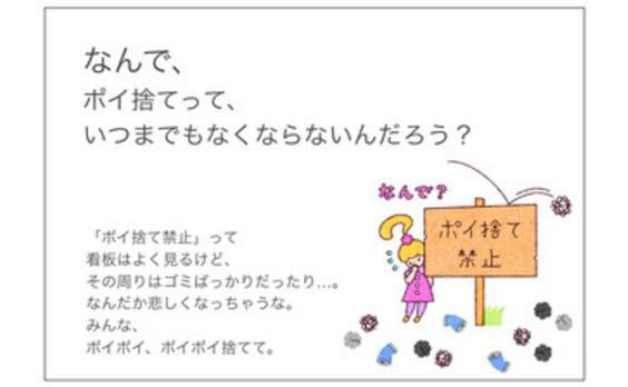 電通報における箸休め的な連載第6弾  4コマアイデア「ちょっといいカモ」  #006「ポイ捨てって・・・?」