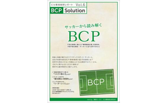 電通ワークスのビル環境総研がレポート第6弾「サッカーから読み解くBCP」をリリース