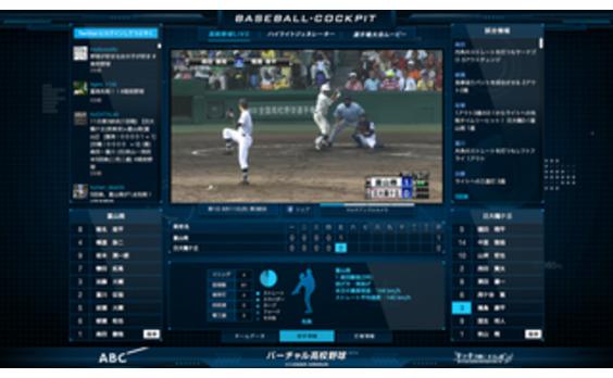 スポリューション×動画配信  ネット上でのスポーツ観戦が熱すぎる!