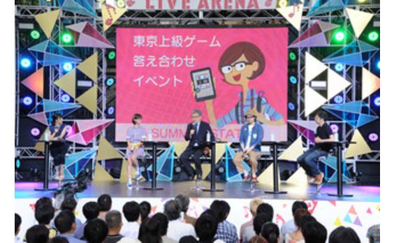 番組連動のゲームアプリ「東京上級ゲーム」がリアルイベント