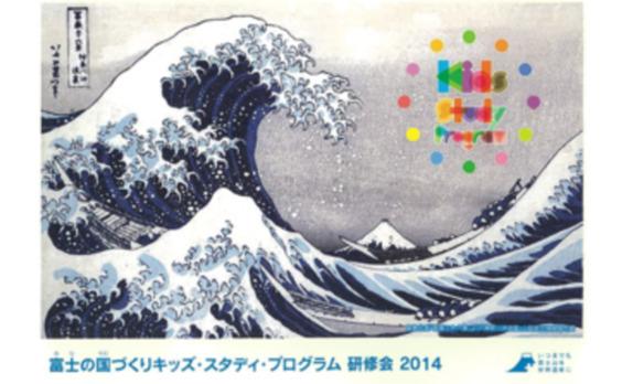 世界の宝 富士山を教材に 「富士の国づくりキッズ・スタディ・プログラム研修会2014」開催