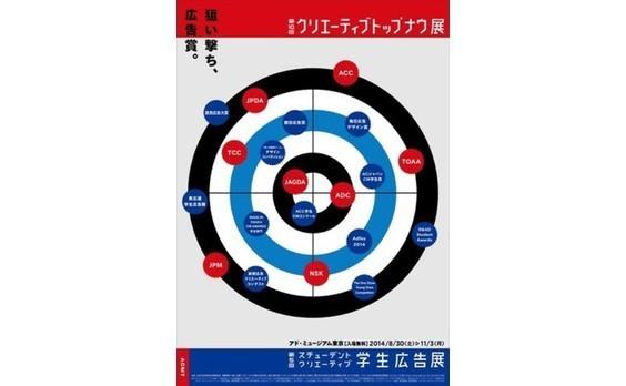 アド・ミュージアム東京で「クリエーティブ トップ ナウ展」と「スチューデント クリエーティブ-学生広告展」開催