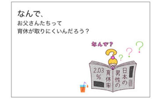 <電通報における箸休め的な連載>  4コマアイデア「ちょっといいカモ」  #008「なんで育休って・・・?」