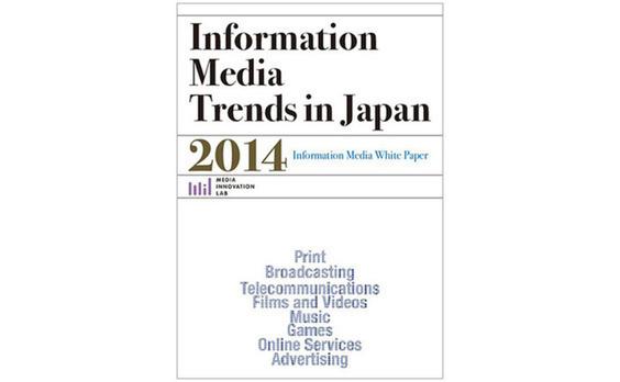 『情報メディア白書 2014』英語版、電子書籍としてGoogle Playで発刊