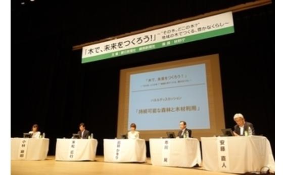 木材自給率高め豊かなくらし シンポジウム「木で、未来をつくろう!」開催