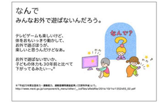 4コマアイデア:子どもの遊び場って…?  「ちょっといいカモ」#011
