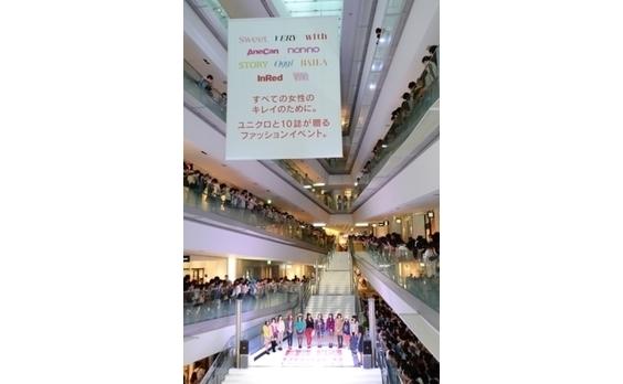 ユニクロ ファッションフェス開催 「すべての女性のキレイのために。」
