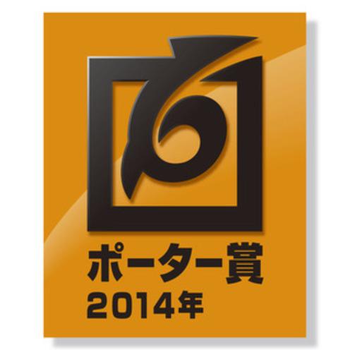 4社が2014年度「ポーター賞」を受賞