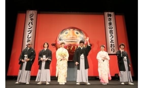 映画『神さまの言うとおり』ジャパンプレミア開催!