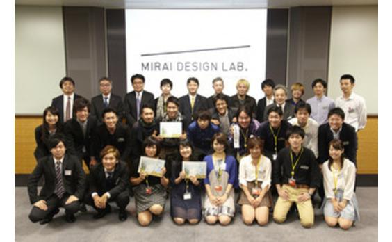 MIRAI DESIGN LAB.が最終発表会と表彰式開く