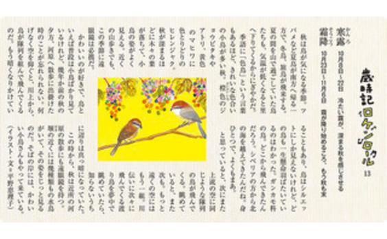 歳時記ロケンロール#13  【寒露】【霜降】