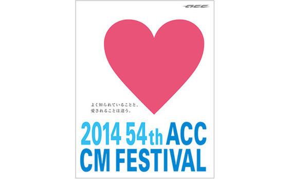 日本CM界最大のイベント  「ACC CM フェスティバル」で54回目の贈賞式