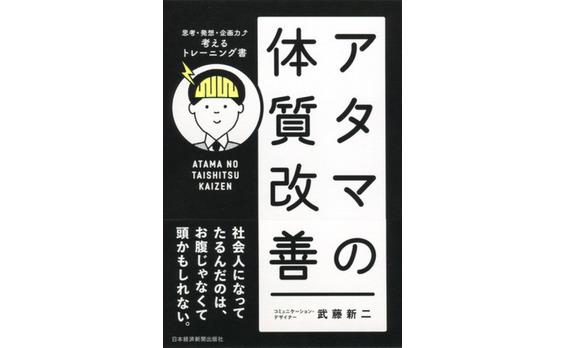 『アタマの体質改善』刊行 会社では教えてくれないアイデア発想の秘策集!
