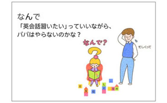 4コマアイデア:習い事って…?「ちょっといいカモ」#012