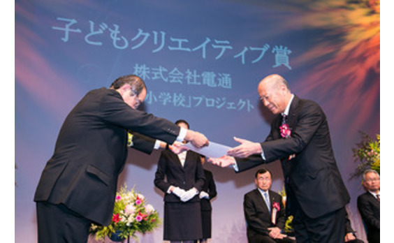 メセナアワード2014贈呈式開く  ~電通の「広告小学校」が優秀賞
