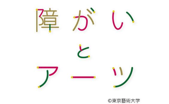 """""""共に生きる""""   「藝大アーツ・スペシャル2014~障がいとアーツ」開催"""