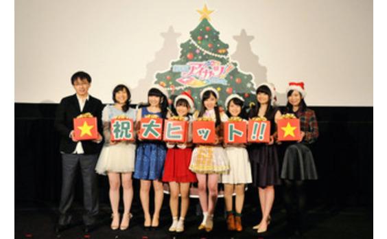 『劇場版アイカツ!』公開!一足早いクリスマスプレゼントに全国の女の子たちが大熱狂!