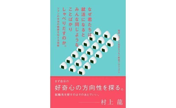 書籍『なぜ君たちは就活になるとみんな同じようなことばかりしゃべりだすのか。』発売!