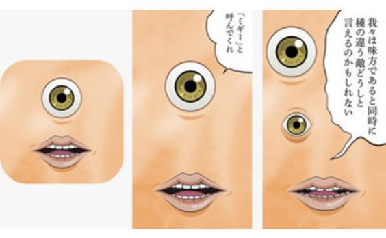 """""""ミギー""""が右手に寄生する 映画「寄生獣」公開記念アプリ『""""ミギー""""スマホパラサイト計画』が登場"""