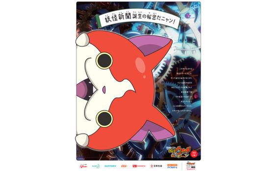 読売新聞 大型広告企画   「妖怪新聞 誕生の秘密だニャン!」