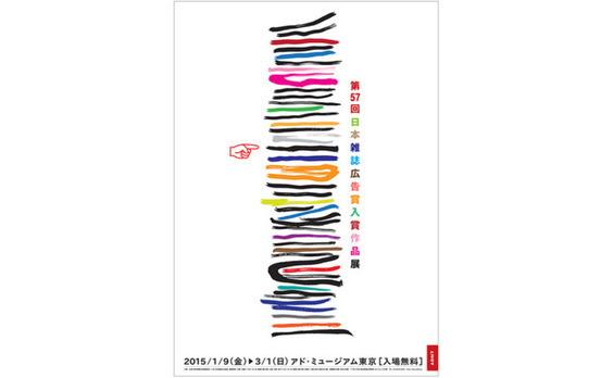 アド・ミュージアム東京で 日本雑誌広告賞入賞作品展