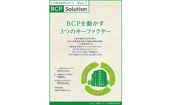 電通ワークスのビル環境総研がレポート第7弾「BCPを動かす3つのキーファクター」をリリース