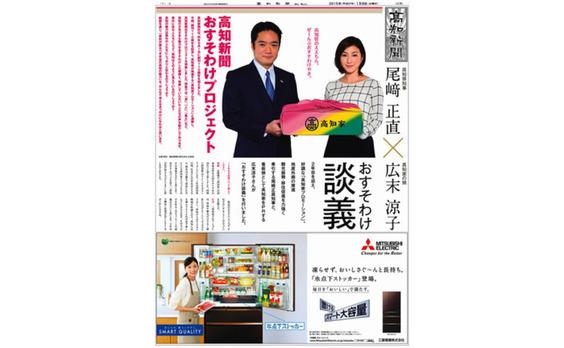 高知新聞が創刊110周年記念で   「高知家」別刷特集を実施