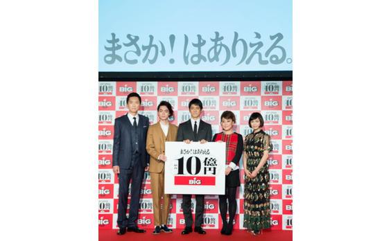 「まさか!はありえる。」   1等金額10億2015円!のBIG販売開始