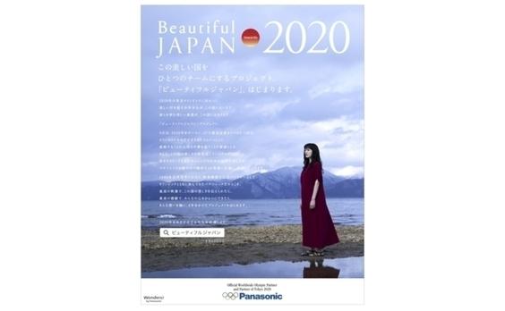 パナソニック  6年にわたるプロジェクト   「ビューティフルジャパン」を展開中