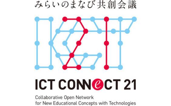 2020年までにICT環境の整備により未来の教育を実現を目指すプラットフォーム協議会 「ICT CONNECT 21~みらいのまなび共創会議~」発足