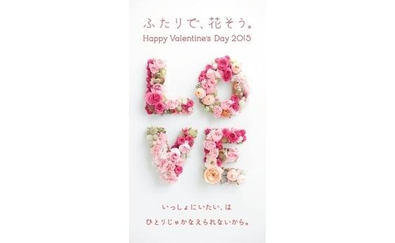 電通、都営大江戸線・六本木駅ホーム上のデジタルサイネージで 「ふたりで、花そう。Happy Valentine's Day 2015」を開催