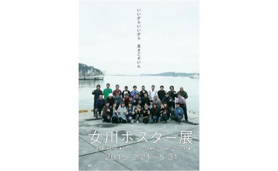 「女川ポスター展」ポスター贈呈式開催